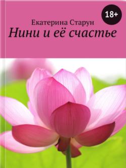 Книга «Нини и её счастье» уже в продаже