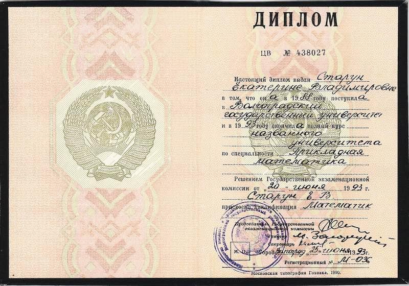 Диплом по прикладной математике Волгоградского государственного университета