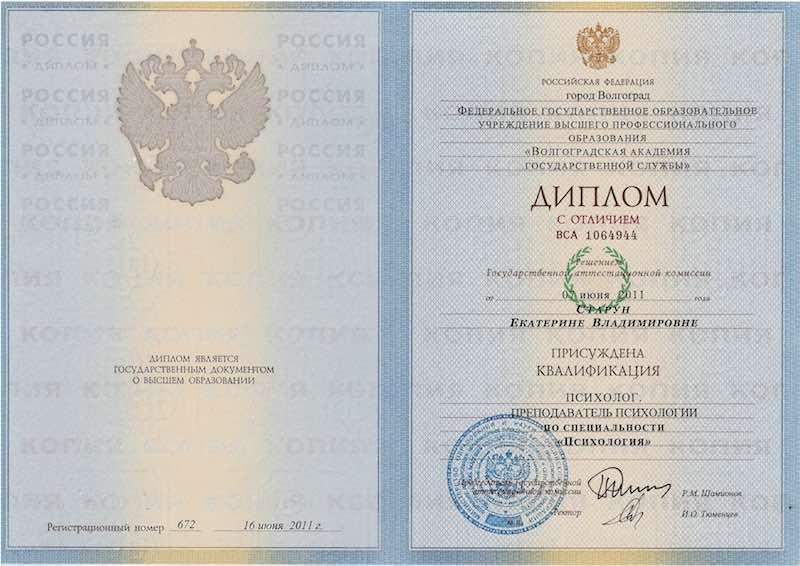 Диплом психолога Волгоградской академии госслужбы