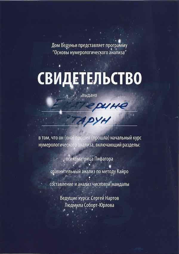 Свидетельство «Основы нумерологического анализа»