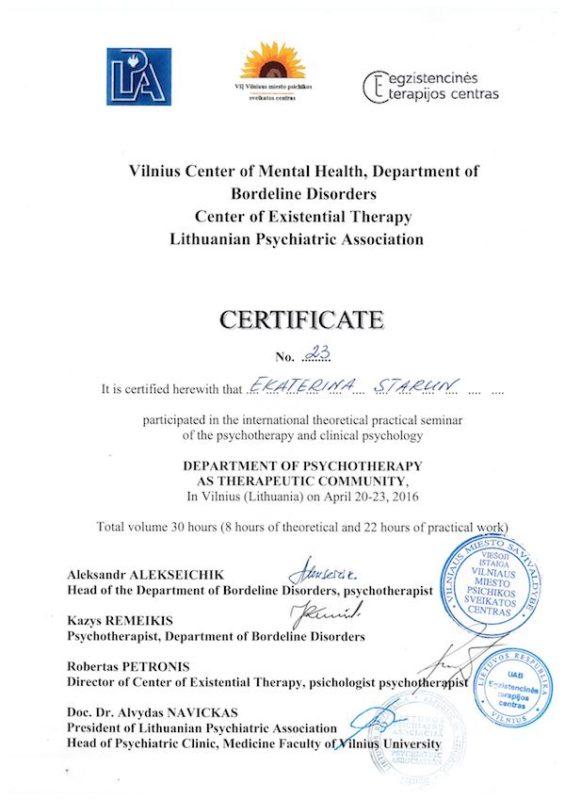 Сертификат об участии в международном семинаре по психотерапии и клинической психологии в Вильнюсе.