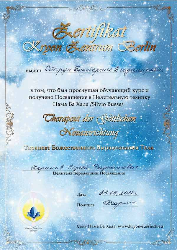 Сертификат курса Целительной техники Нама Ба Хал