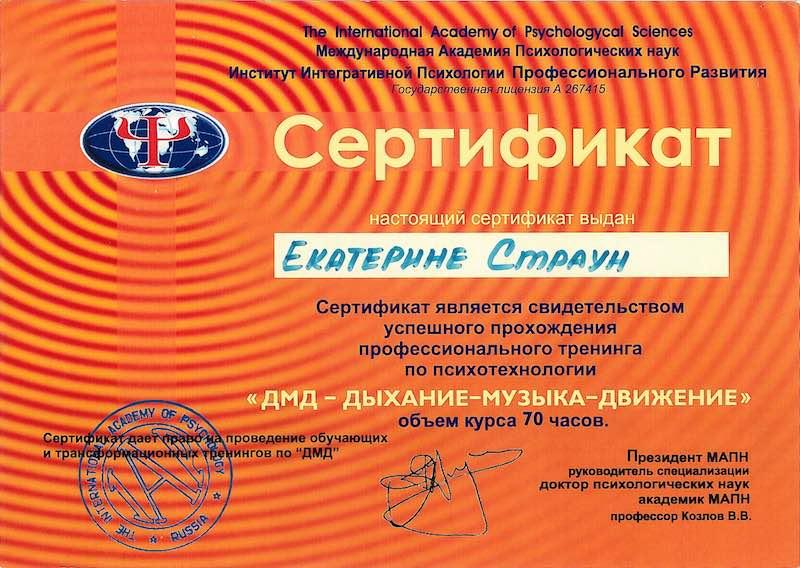 Сертификат тренинга по психотехнологии «ДМД-Дыхание-Музыка-Движение».