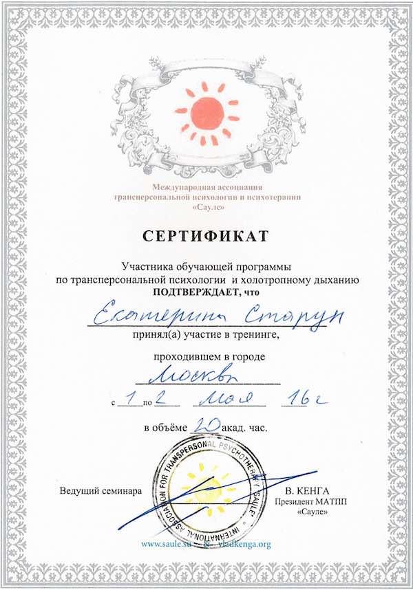 Сертификат тренинга по трансперсональной психологии и холотропному дыханию