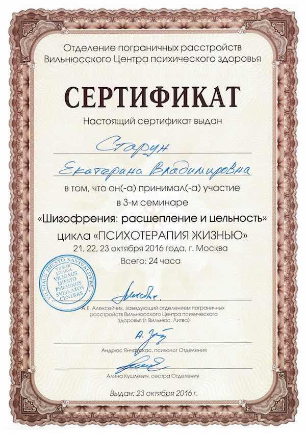 Сертификат об участии в семинаре «Шизофрения: расщепление и цельность» из цикла «Психотерапия жизнью»