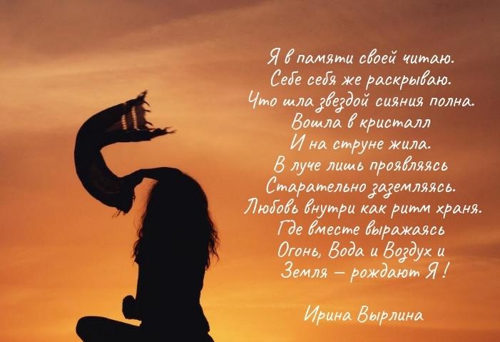 Ирина Вырлина. Стихи